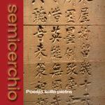Semicerchio LIV (1-2016) - Rivista di poesia comparata - Poesia sulla pietra